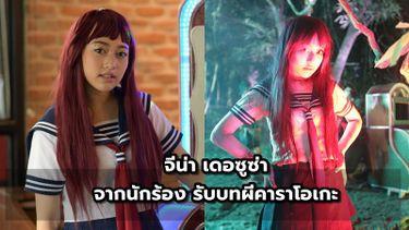 จีน่า เดอซูซ่า จากนักร้อง รับบทผีไทยพันธุ์ใหม่ ใน เปรมิกา…ป่าราบ (คลิป)