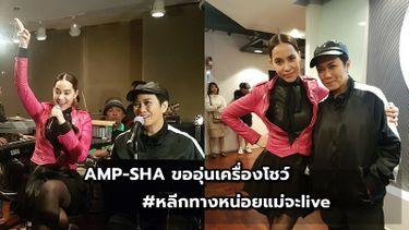 แอม -  มาช่า ขอโชว์อุ่นเครื่อง เรียกน้ำย่อย #หลีกทางหน่อยแม่จะliveAmp-Sha Concert (คลิป)