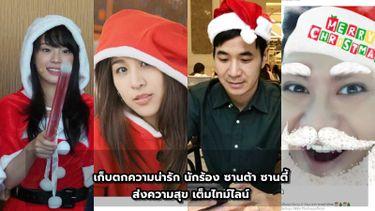 เก็บตกความน่ารัก! นักร้อง ซานต้า ซานตี้ ส่งความสุขเต็มไทม์ไลน์