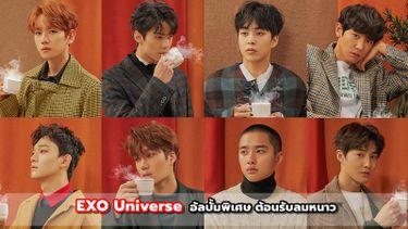 EXO เสิร์ฟความอบอุ่น ลุคบาริสต้าสุดหล่อ ในอัลบั้มต้อนรับลมหนาว Universe