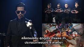 สล็อตแมชชีน สุดภูมิใจ ปลุกความฮึกเหิมคนไทยในเพลง ท้า ประกอบหนัง 9 ศาสตรา