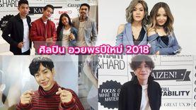 4 ศิลปิน ส่งความสุขอวยพรปีใหม่ 2018 ให้แฟนเพลง