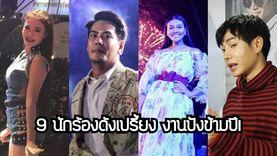 9 นักร้อง ดังเปรี้ยง งานปังข้ามปี
