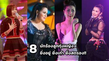8 นักร้องลูกทุ่งหญิงรุ่นเก๋า ยิ่งอยู่นาน ยิ่งสตรอง!