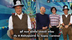สุกี้ กมล สุโกศล แคลปป์ พร้อมแล้วกับ Gypsy Carnival ครั้งที่ 3 เดือนกุมภาพันธ์นี้