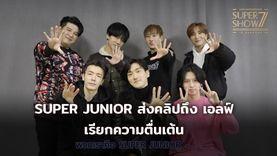 SUPER JUNIOR ส่งคลิปอ้อนเอลฟ์ เรียกความตื่นเต้น ก่อน SUPER SHOW 7 in BANGKOK