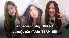 ส่องความเท่! ปัญ BNK48 กัปตันทีม BIII (บีทรี) ฉลามผู้น่ารักแห่งไอดอลกรุ๊ป