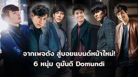 บอยแบนด์หน้าใหม่!! เมื่อหนุ่มหล่อ เพจดัง ดูมันดิ Domundi tv ลุยงานเพลง!!