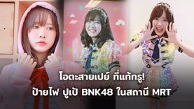 ฝูงเป็ดทำเซอร์ไพรส์ ปูเป้ BNK48 ทำป้ายไฟอวยพรวันเกิดใน MRT โอตะสายเปย์ที่แท้ทรู!
