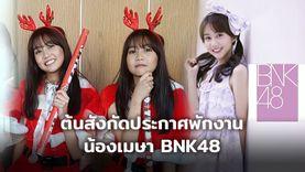 ลงดาบ เมษา BNK48! ต้นสังกัด สั่งพักงานน้อง 1 เดือน