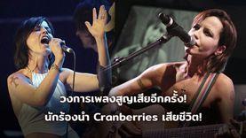 แฟนเพลงทั่วโลกช็อก! Dolores ORiordan นักร้องนำ The Cranberries เสียชีวิตแล้ว! เจ้าของเพลงฮิต Zombie