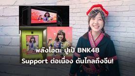 สุดยอดพลังโอตะ ปูเป้ BNK48!! ไม่ได้ Support แค่เมืองไทย แต่ดันไกลถึงจีน!