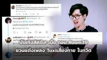 บันเทิงสิครับ! เมื่อ ทอม Room39 ชวนแต่งเพลง Taxi เสี่ยงทาย แปลงเพลงของ BNK48