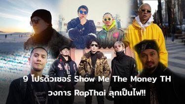 TOGETHER เพลงแรกจาก 9 โปรดิวเซอร์ Show Me The Money Thailand วงการ RapThai ลุกเป็นไฟ!