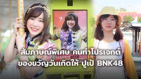 ปูเป้ BNK48 ธรรมดาโลกไม่จำ! สัมภาษณ์พิเศษ คนทำโปรเจกต์ของขวัญวันเกิดที่จีนให้น้อง