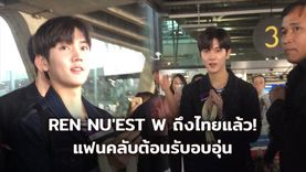 REN วง NUEST W ถึงไทยแล้ว! แฟนคลับต้อนรับอบอุ่น