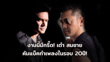 ไม่แน่จริงไม่มาหรอก! เต๋า สมชาย คัมแบ็คทำงานเพลงในรอบ 20ปี!