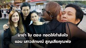 เพื่อนไม่ทิ้งกัน มาช่า โบ ตอง กอดให้กำลังใจ แอม เสาวลักษณ์ หลังสูญเสียคุณพ่อ