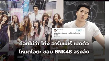 ก้อยไม่ว่า! โย่ง อาร์มแชร์ เปิดตัว โหมดโอตะ ชอบ ปัญ BNK48 จริงจัง