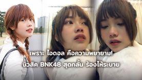 มิวสิค BNK48 สุดกลั้น! ระเบิดความในใจ น้อยใจไม่ค่อยได้ออกสื่อ หรือเพราะพูดไม่เก่ง?