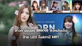 เตรียมงานข้ามปี! สัมภาษณ์ สาวก อร BNK48 จัดของขวัญวันเกิด ป้าย Led ในสถานีรถไฟฟ้า MRT