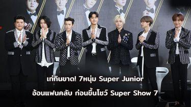 ภาพจัดเต็ม 7 หนุ่ม Super Junior เท่เกินห้ามใจ ให้สัมภาษณ์สื่อ Super Junior World Tour Supe