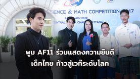 พูม AF11 ส่งต่อแรงบันดาลใจ ให้รุ่นน้อง ก้าวสู่เวทีระดับโลก