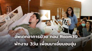 ภาพล่าสุด ทอม Room39 หลังท้องเสียหนัก เข้าโรงพยาบาล เพื่อน ๆ ให้กำลังใจอบอุ่น