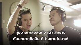 เท่เหลือเกินพี่จ๋า! เต๋า สมชาย ทุ่มสุดตัว กลับมาเป็นนักร้องอีกครั้ง!