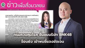 กรมควบคุมโรค ชื่นชมบริษัท BNK48 จ๊อบซัง เข้าชี้แจงชัดเจน กรณี ปัญ BNK48 ถูกแอบอ้าง