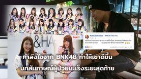 เพราะมี BNK48 เป็นกำลังใจ ผมจึงดีขึ้น! บทสัมภาษณ์ผู้ป่วยมะเร็งระยะสุดท้าย