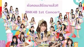 ผังมาแล้ว! BNK48 1st Concert คอนเสิร์ตเดี่ยวเต็มรูปแบบครั้งแรกของ BNK48
