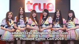 ภาพ คลิปจัดเต็ม! BNK48 จับมือ Tokyo Idol Festival บุก Bangkok Comic Con x Thailand Comic Con 2018