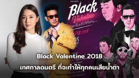 Black Valentine 2018 เทศกาลดนตรี ที่จะทำให้ทุกคนเสียน้ำตา