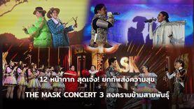 จัดหนัก จัดเต็ม! 12 หน้ากาก สุดเจ๋ง! ยกทัพส่งความสุข ใน THE MASK CONCERT 3 สาว ๆ BNK48 โผล