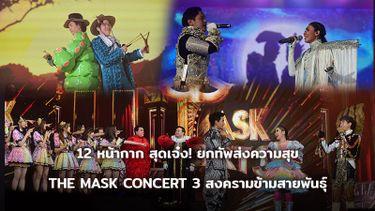 จัดหนัก จัดเต็ม! 12 หน้ากาก สุดเจ๋ง! ยกทัพส่งความสุข ใน THE MASK CONCERT 3 สาว ๆ BNK48 โผล่เซอร์ไพรส์