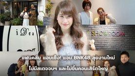 แฟนคลับ แอบเซ็ง! ผู้บริหารแจงหน้าที่ใหม่ แจน BNK48 ไม่มีสเตจอำลา ไม่มีคิวขึ้นคอนเสิร์ตใหญ่
