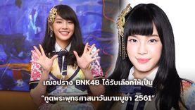 สมกับเป็นกัปตัน! เฌอปราง BNK48 ได้รับเลือกให้เป็น ทูตพระพุทธศาสนาวันมาฆบูชา 2561