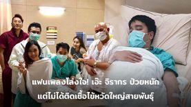 แฟนเพลงโล่งใจ! เอ๊ะ จิรากร เข้าโรงพยาบาล แต่ไม่ได้ติดเชื้อหวัดใหญ่สายพันธุ์