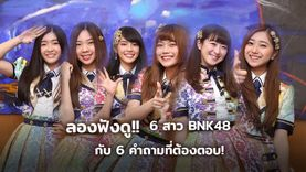 6 สาว BNK48 ปัญ เจนนิษฐ์ มิวสิค เฌอปราง รินะ มิโอริ กับหลายคำถามที่ต้องตอบ (คลิป)