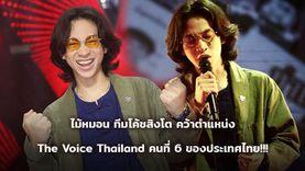 ไม้หมอน ทีมโค้ชสิงโต คว้าตำแหน่ง The Voice Thailand คนที่ 6 ของประเทศไทย!!!