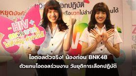 ไอดอลตัวจริง! น้องก่อน BNK48 ตัวแทนไอดอล ร่วมงาน วันยุติการเลือกปฏิบัติ กับกรมควบคุมโรค