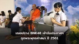 เฌอปราง BNK48 เข้ารับประกาศเกียรติคุณ ทูตพระพุทธศาสนา วันมาฆบูชา ปี 2561 ตัวอย่างที่ดีของเ