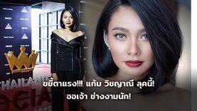 ออเจ้า ช่างงามนัก!แก้ม วิชญาณี ลุคนี้ สวย แซ่บสมกับเป็น Young Diva ของเมืองไทย