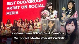 (คลิป) BNK48 สุดภูมิใจ รางวัลแรกของทีม คว้ารางวัล ศิลปินกลุ่มที่ใช้โซเชียลได้ยอดเยียม จาก