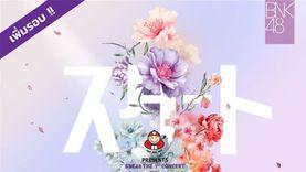BNK48 เพิ่มรอบ! คอนเสิร์ตเดี่ยวครั้งแรก BNK48 1st Concert STARTO วันที่ 1 เมษายน!