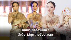 งดงามจริง ออเจ้า! ลีเดีย ศรัณย์รัชต์ ใส่ชุดไทยร้องเพลง มูลค่าชุดเกือบล้าน!