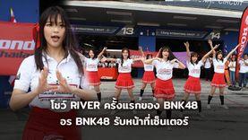 (คลิป) โชว์เพลง RIVER ครั้งแรกของ BNK48 นำทีมโดย อร เซ็นเตอร์สุดสตรอง
