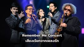 Remember Me Concert เสียงเรียกจากเพลงรัก คอนเสิร์ตที่เป็นที่สุดของศิลปินระดับตำนาน