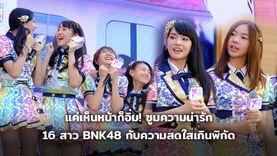 แค่เห็นหน้าก็อิ่ม! ซูมความน่ารัก 16 สาว BNK48 กับความสดใสเกินพิกัด